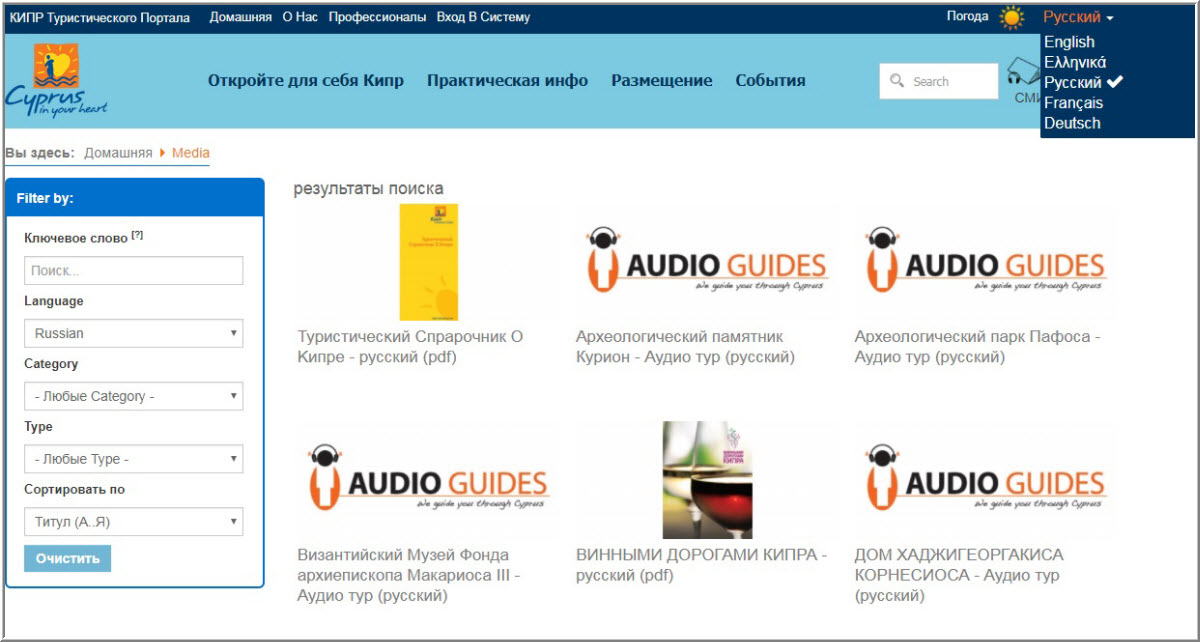 10_CyprusAudioGuides