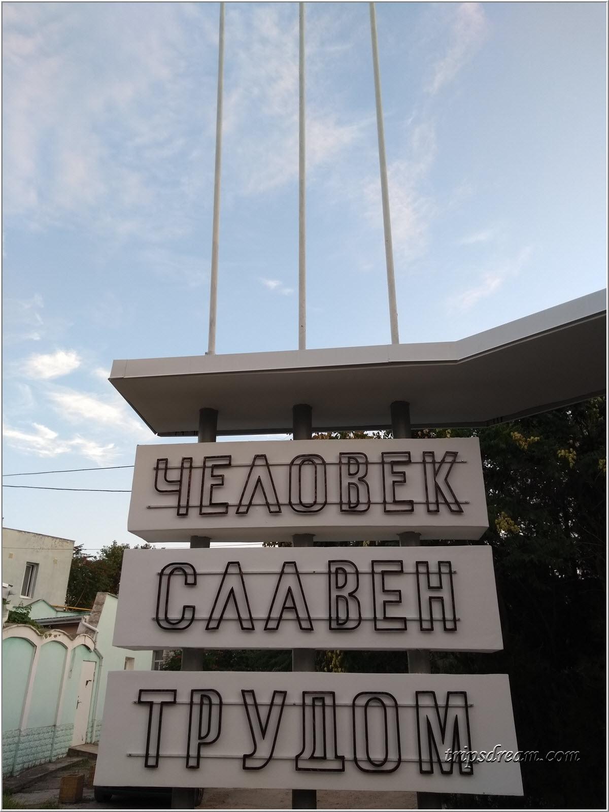 """Советский лозунг """"Человек славен трудом"""" в Евпатории"""