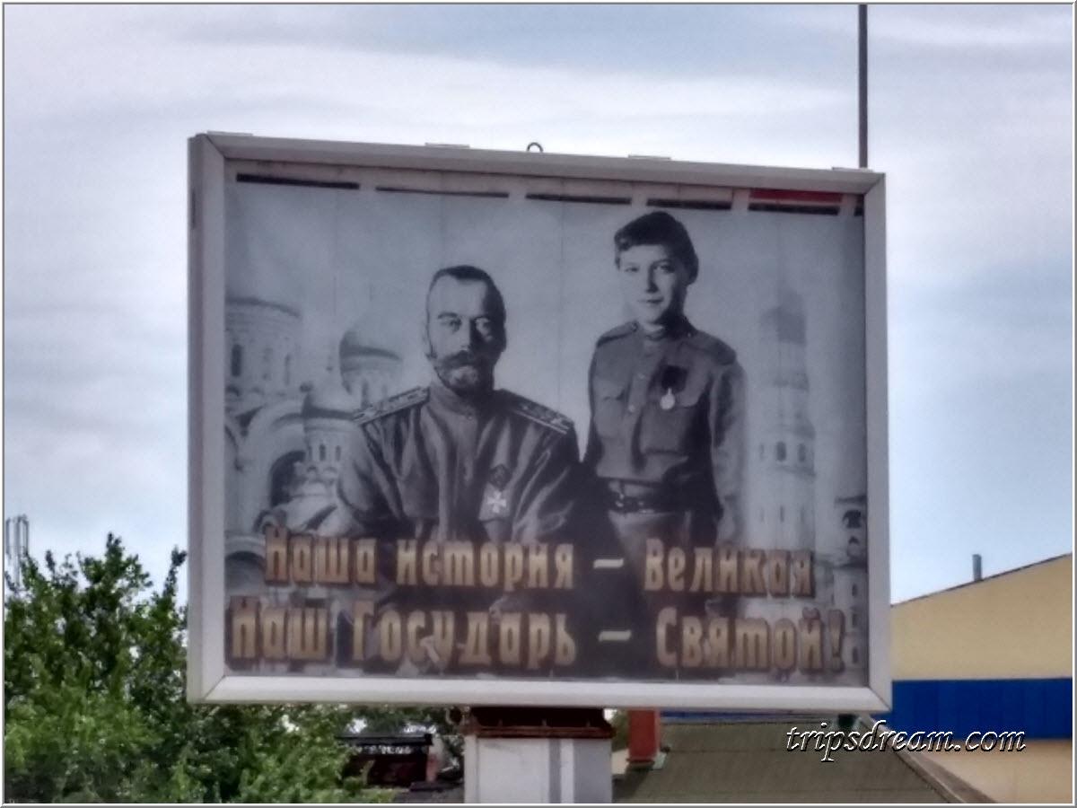 """Билборд  """"Наша страна - великая, наш государь - святой"""" в Евпатории"""