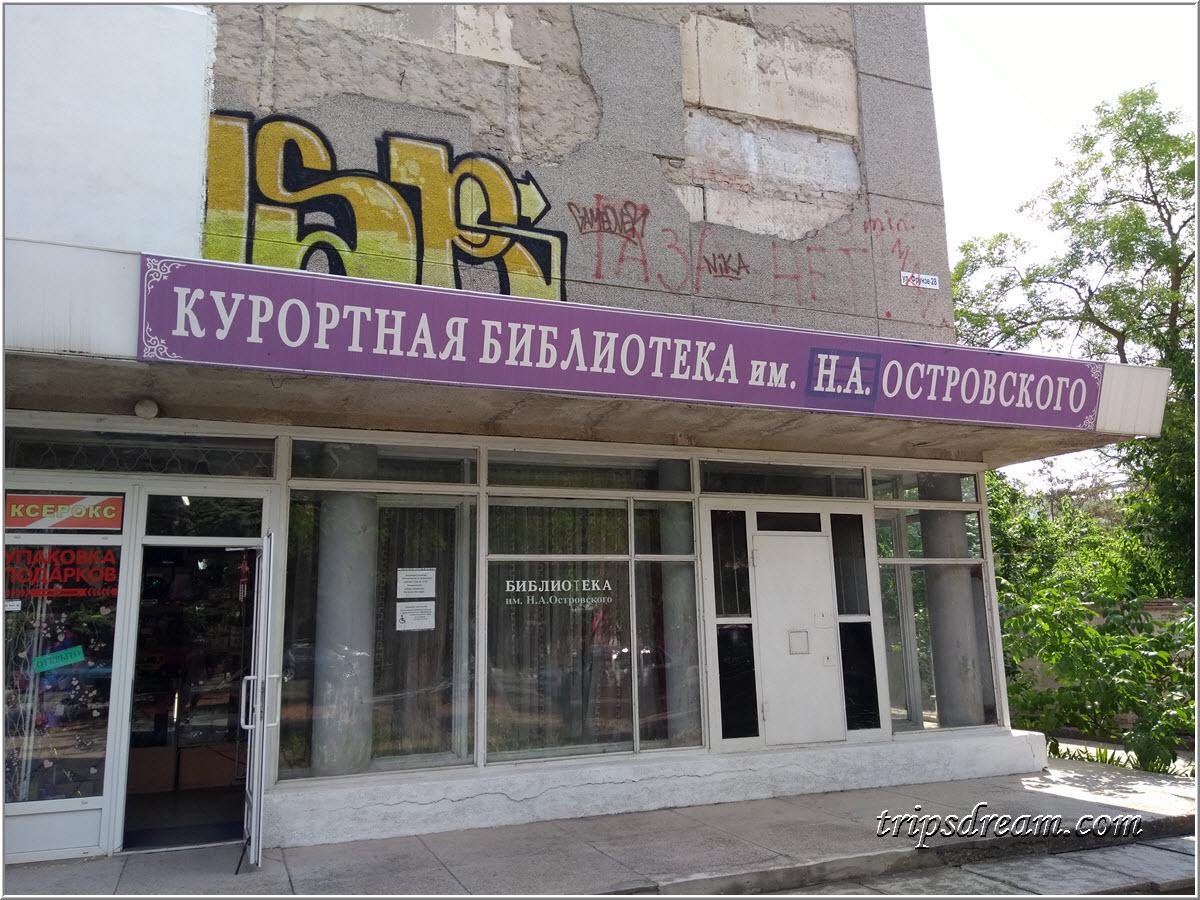 Курортная библиотека в Евпатории