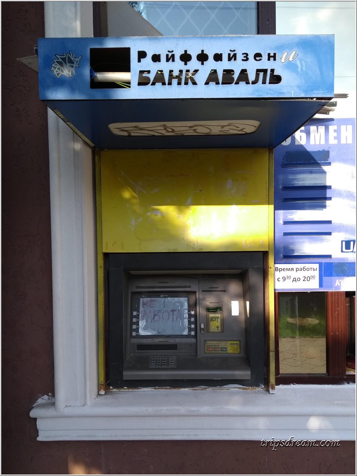 Неработающий банкомат в Евпатории