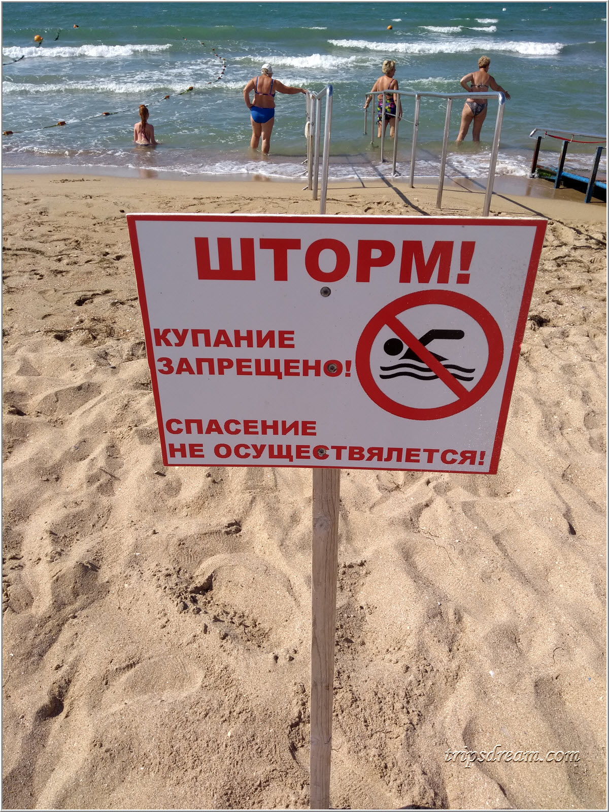 "Табличка ""Шторм"" на пляже в Евпатории"
