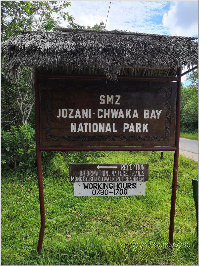 Указатель поворота в парк Джозани. Занзибар