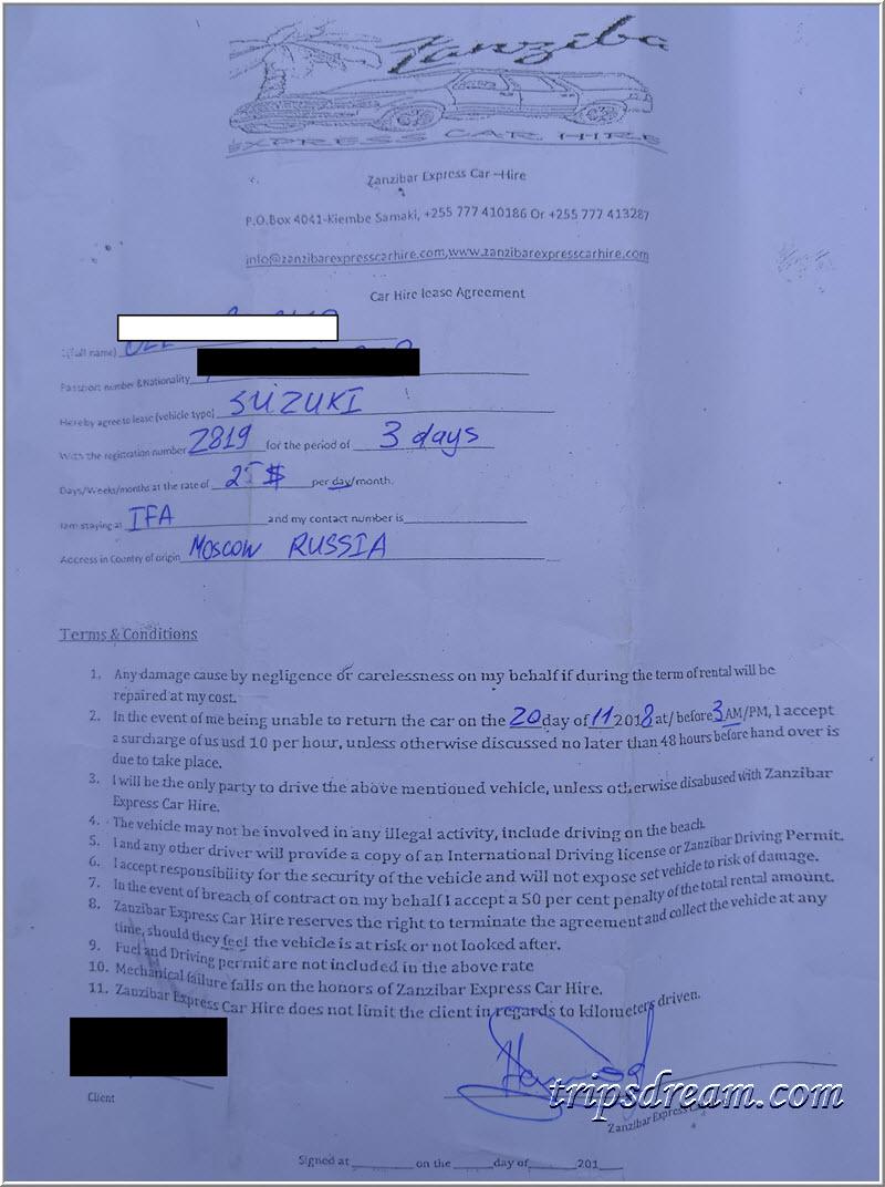 Договор аренды автомобиля на Занзибаре