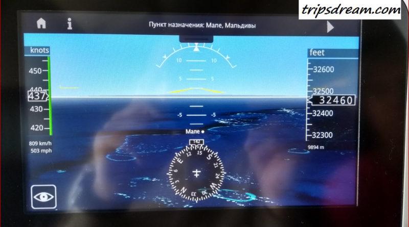 Перелёт Москва-Париж-Мале